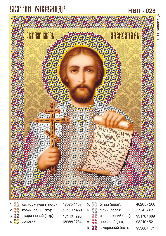 Вышивка икон бисером наборы святая александра6